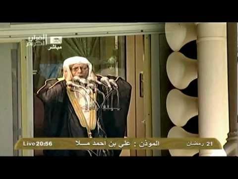 Azan   Haram  Makkah  Sharif      Ali Mulla video