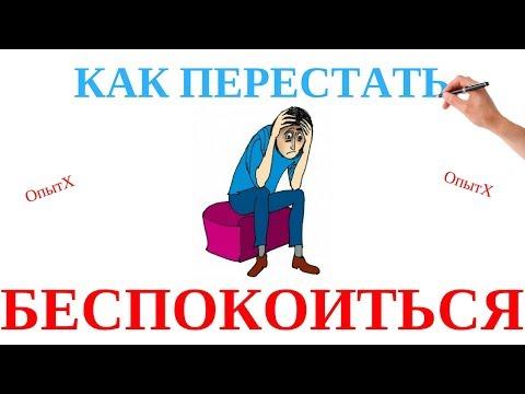 Как перестать БЕСПОКОИТЬСЯ и начать жить (3 ЗОЛОТЫХ СОВЕТА) - Дейл Карнеги - Как выйти из депрессии