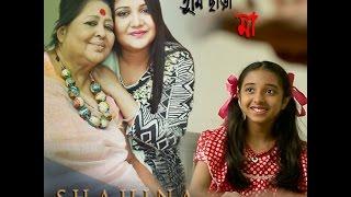 Tumi Chara Maa | Shahina | Mother's Day Special | Bangla New Song 2017