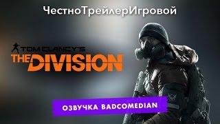 Самый честный трейлер - The division