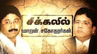 Sikkalil Sakothararkal – Puthiya Thalaimurai Tv