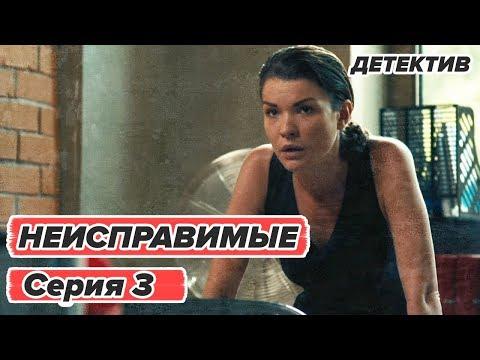 Сериал Неисправимые - все серии - 3 серия - смотреть онлайн