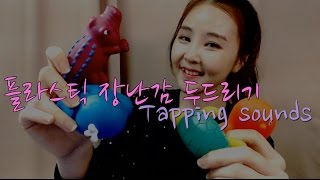 KOREAN한국어ASMR|플라스틱 장난감 탭핑|Plastic Toys Tapping Sounds|Whispering|Binaural