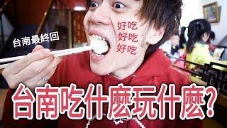 """""""回日本前要奶奶變大!?″ 台南一天吃什麽玩什麽? 安平老街→花園夜市【台南なう#4】"""