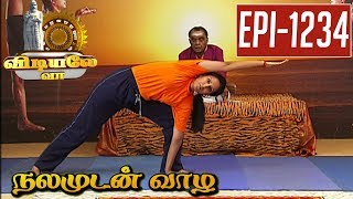 Ashwa Konasana | Yoga Demonstration | Vidiyale Vaa | Epi 1234 | Nalamudan vaazha