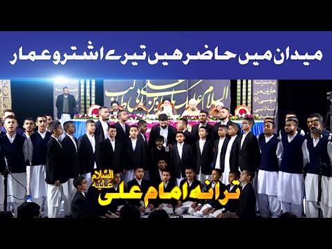 Maidan mai Hazir hai Tere Ashtar o Ammar | Tarana e Imam a.s | Jashn e Fateh e Khyber 1441 | 2020