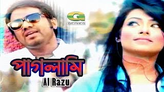 Paglami By A I Raju | Album Ganer Deshe Fera | Official Music Video