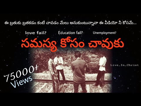 Samasya Kosam Chavaku Telugu Christian Short Film video