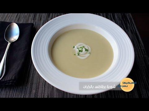 شوربه بطاطس بالكرات #اطبخيهاـبسرعه #فوود #food