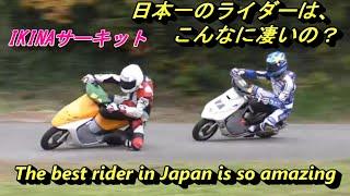日本一のスクーター乗りの実力ってこんなに凄いの?日本最好的踏板車的技巧是驚人的