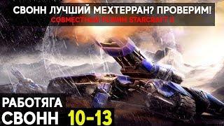 Механик Свонн. Дальнейшая прокачка в Совместном режиме StarCraft 2