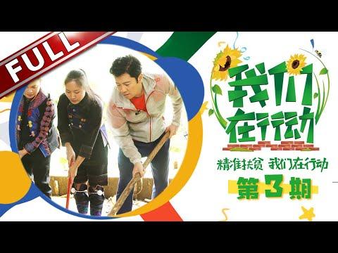 陸綜-我們在行動S2-20180901-EP 03-蔡國慶霍尊搞笑賣雞苗公益大使深夜談對策