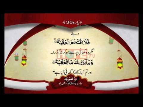 Quran-e-pak Para 30 video