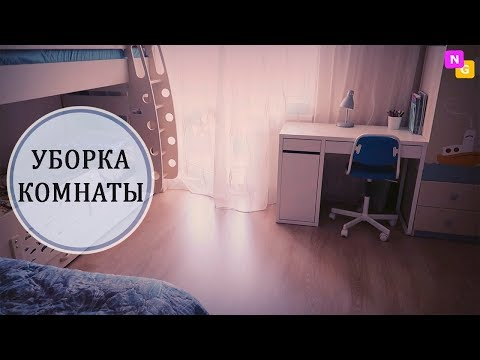 УБОРКА В КОМНАТЕ: До и После! Мотивация и ПОРЯДОК В ДОМЕ! Nataly Gorbatova