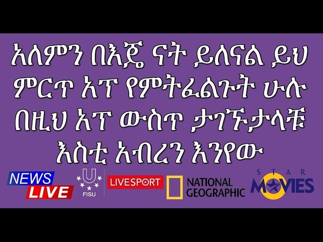 [Amharic] Must Have Android App
