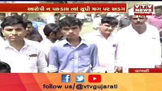Banaskantha માં 4 લોકોની હત્યા મામલે, ચૌધરી સમાજ દ્વારા લાખાણી ગામમાં બંધનું એલાન | Vtv Gujarati