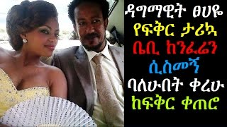 Love story of Singer Dagmawit Tsehaye and Actor Samson Tadesse baby _ Yefiker Ketero