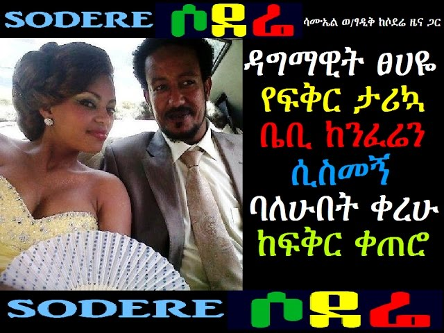 Amazing Love Story Of Dagmawi Tsegaye And Samson Tadesse On Yefiker Ketero