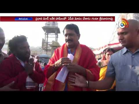 Ganta srinivasa Rao  Visits  Tirumala Tirupati | 10TV