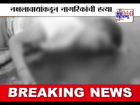 NAXALIST KILLED YOUTH IN GADCHIROLI
