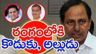 CM KCR Entered KTR And Harish Rao Into Field Over 2019 Elections | BACK DOOR POLITICS