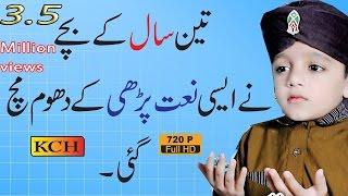Beautiful Naat Sharif  In Panjabi   Sweet Voice Of