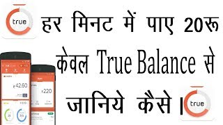 How to get free recharge for true Balance to daily 1000Rs (only for android mobiles)