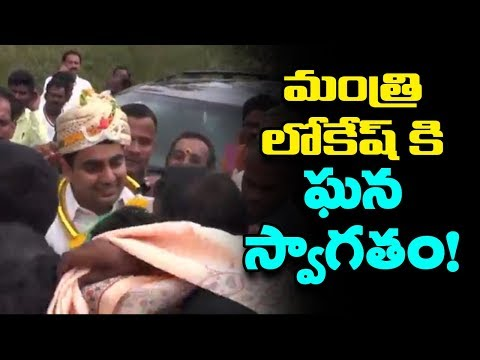 Nara Lokesh Open Mineral Water Plant In Chittoor | TDP Road Show Meeting In Chittoor | IndionTvNews