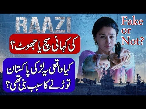 Story of Raazi ( Movie) / A Real Story or Fake? in Hindi & Urdu thumbnail