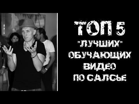 """ТОП-5 """"ЛУЧШИХ"""" ОБУЧАЮЩИХ ВИДЕО ПО САЛЬСЕ"""