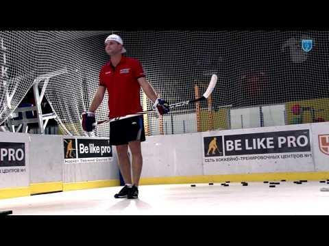 Хоккейный бросок с неудобной руки от тренировочного центра BE LIKE PRO