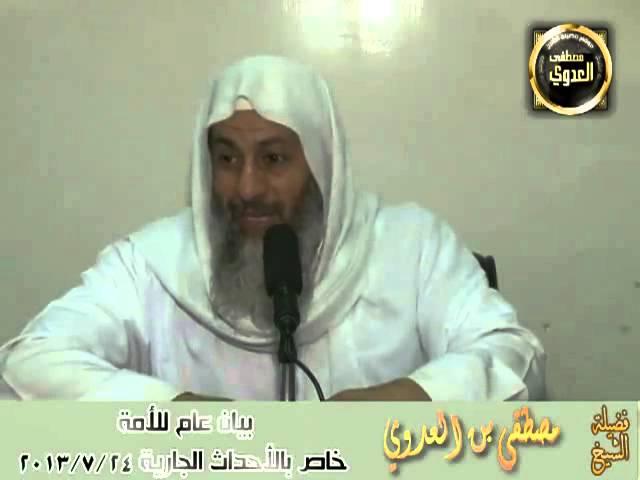 تعليق الشيخ مصطفى العدوي على الاحداث الجارية والسيسي