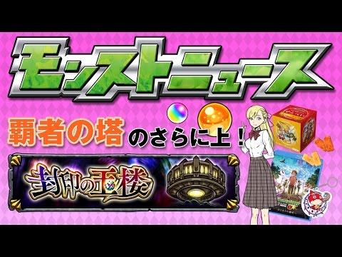 モンストニュース[2/24]覇者の塔のさらに上が!さらに超・獣神祭やアニメ新情報も!【モンスト公式】