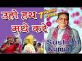 Uho Hath Mathe Kare | Jahankhe Jhulan Jo Miliyo Pyar | Susheel Kumar thumbnail
