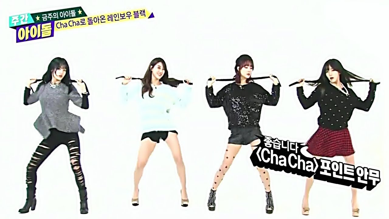 Rainbow Blaxx Logo Rainbow Blaxx Cha Cha 레인보우