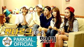 짠다르크EP2 1 (k-pop/girl group)