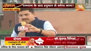बजरंगबली को दलित-आदिवासी बताने से मिलेंगे वोट? देखिए Dangal Rohit Sardana के साथ  from Aaj Tak