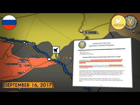 18 сентября 2017. Военная обстановка в Сирии. ВКС РФ нанесли удар по проамериканским силам в Сирии.