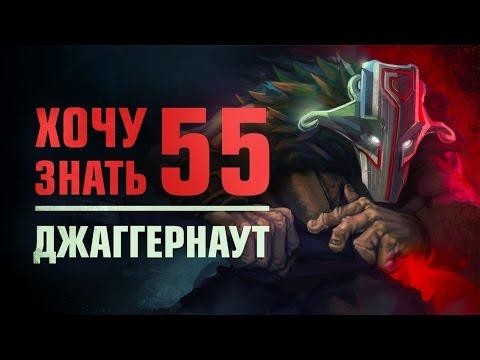 Дота 2 фишки - Хочу Знать #55 Juggernaut