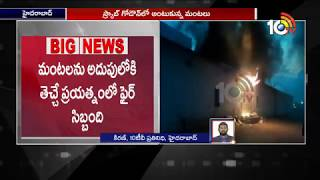 Fire Breaks Out at Scrap Godown in LB Nagar | Hyderabad  News