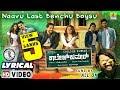 Naavu Last Benchu Boysu - College Kumar   Lyrical Video   Vikki Varun, Samyuktha Hegde