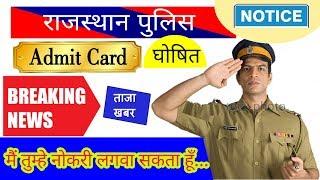 Rajasthan Police #Admit Card    Declared #तैयारी करने की रणनीति #Best books #Cut Off #Boran Sir