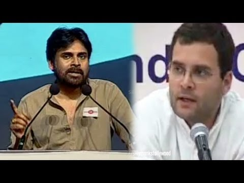 Rahul Gandhi funny reply to Pawan Kalyan Comments
