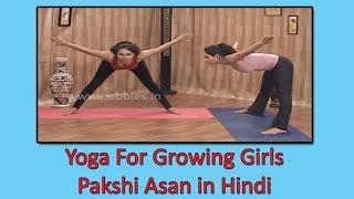Yoga For Young Girls | Pakshi Asana | Yoga in Hindi | योग आसन | Yoga Asanas For Women & Beauty