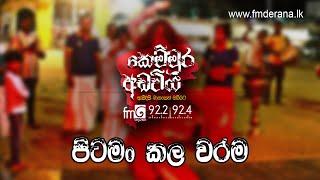 Pitaman Kala Warama Kemmura Adaviya | FM Derana