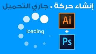 إنشاء حركة loading على Illustrator+Photoshop