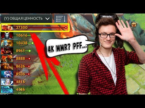 МИРАКЛ НА ТРОЛЕ VS 4К ММР ДОТА 2 - MIRACLE TROLL VS 4K MMR DOTA 2