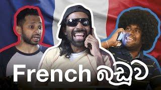ප්රෙන්ච් බඩුව (French Girl) ft. Podda & Moron's Vines