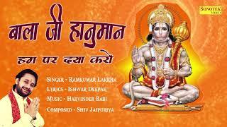 हनुमान जी का सबसे सुन्दर भजन 2018 : बाला जी दया करो   Bala ji Daya kro   Ramkumar Lakha   Trimurti