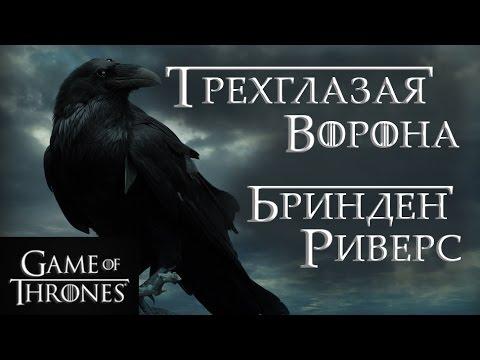 Трехглазая ворона - Бринден Риверс! [Игра престолов]